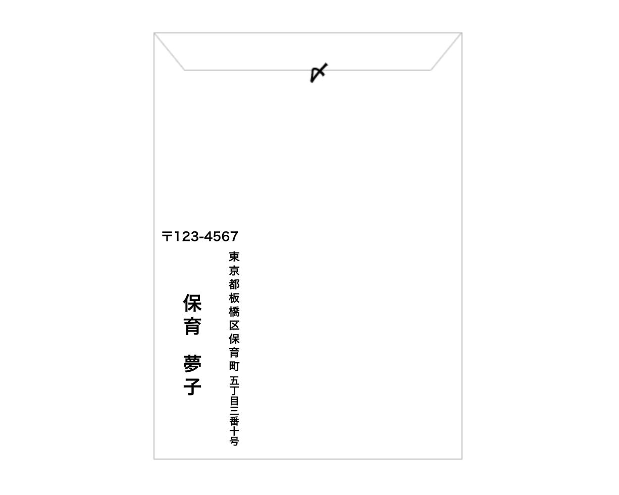 保育士の履歴書の封筒