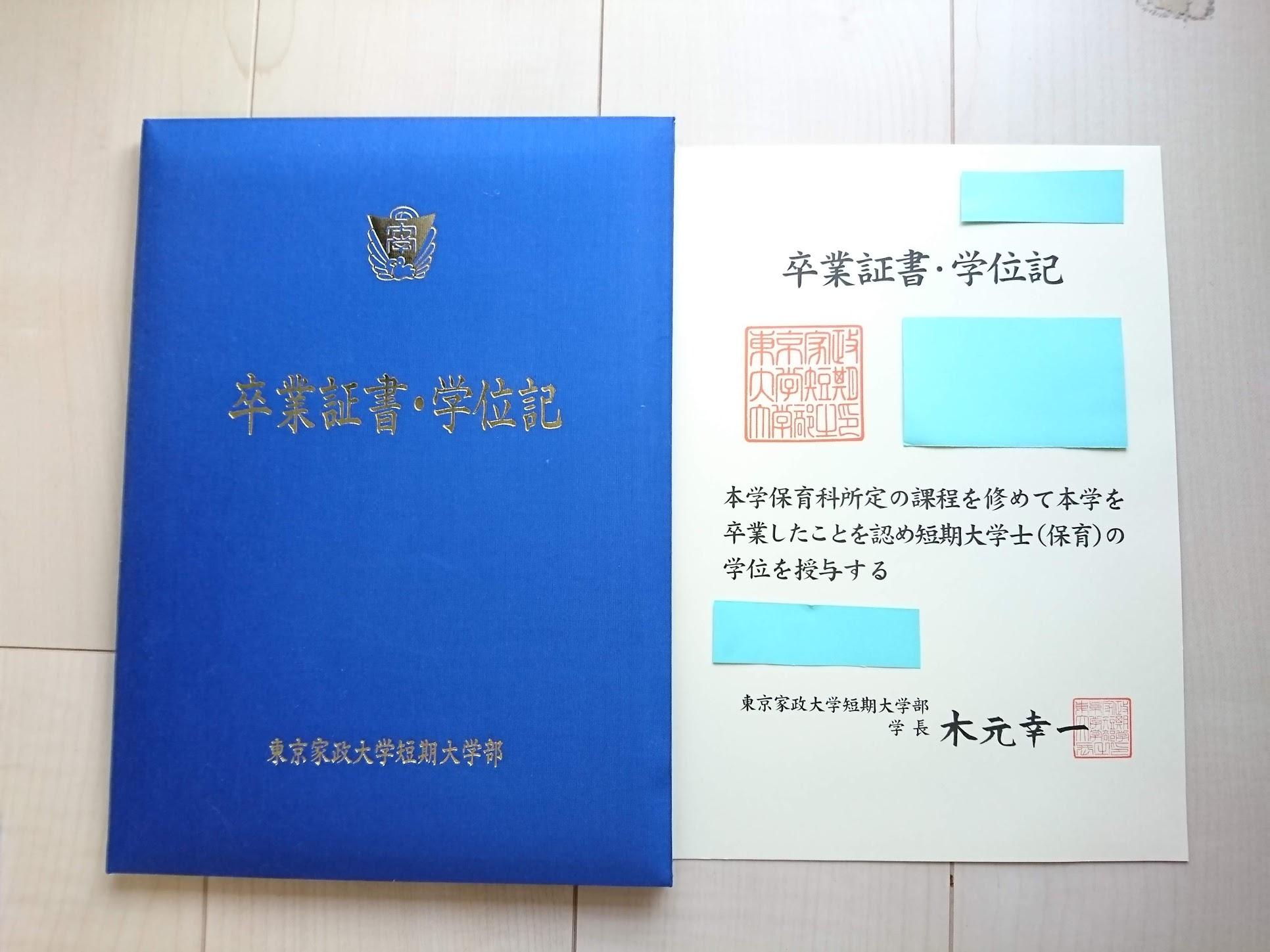 東京短期大学部 卒業