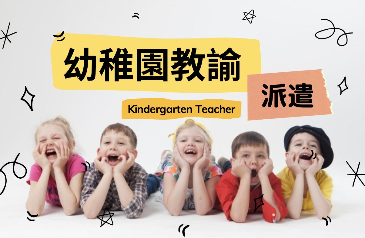 【体験談】幼稚園教諭の派遣で働きたい方必見!おすすめの派遣会社