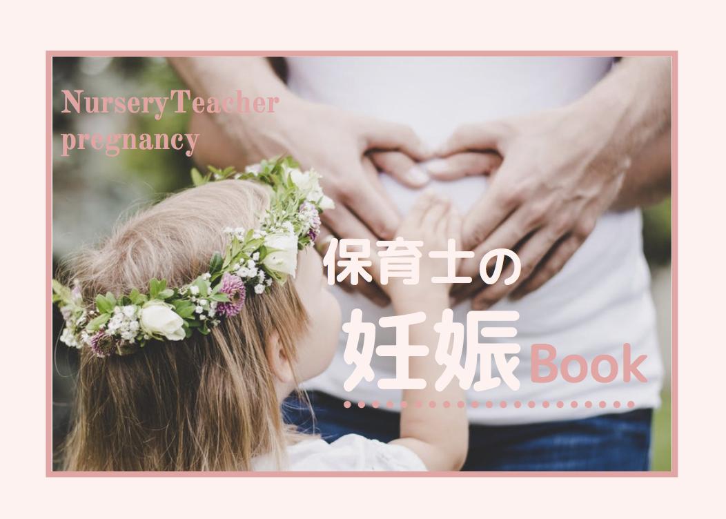保育士妊娠報告のタイミング&いつまで働くか問題【経験者は語る!】