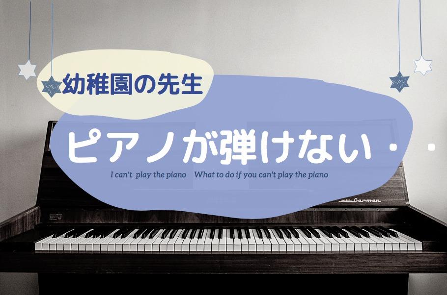 【初心者】幼稚園教諭なのにピアノが弾けない問題!!独学でレベルアップ