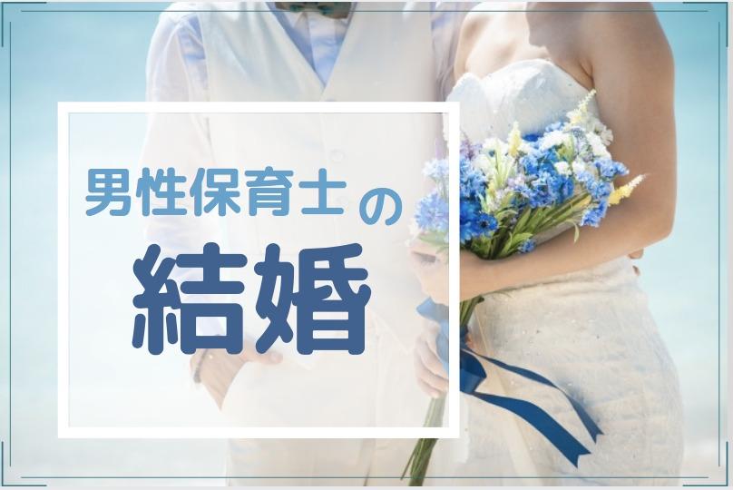 【体験談】私、男性保育士と結婚しました!