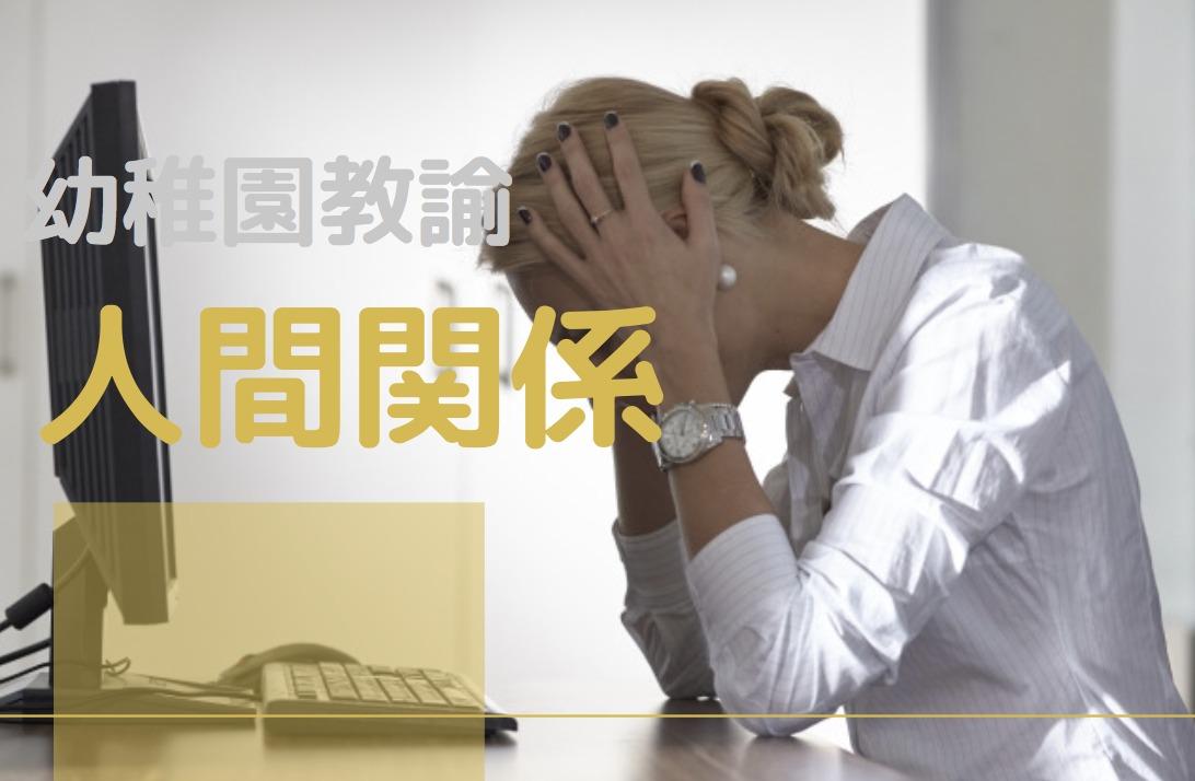 【幼稚園教諭】職場の人間関係は最悪?!7つの改善策