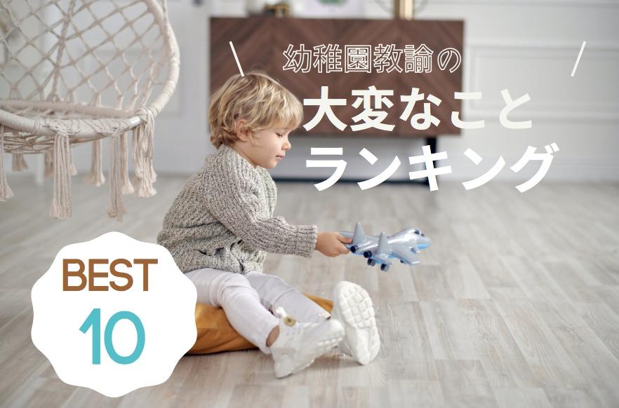 幼稚園教諭の大変なことランキングBEST10【裏話を大公開】!