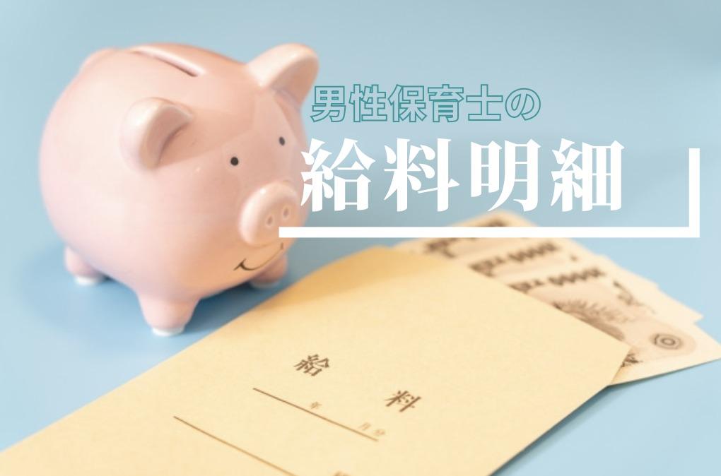 男性保育士の年収・給料大公開!収入アップの方法3選