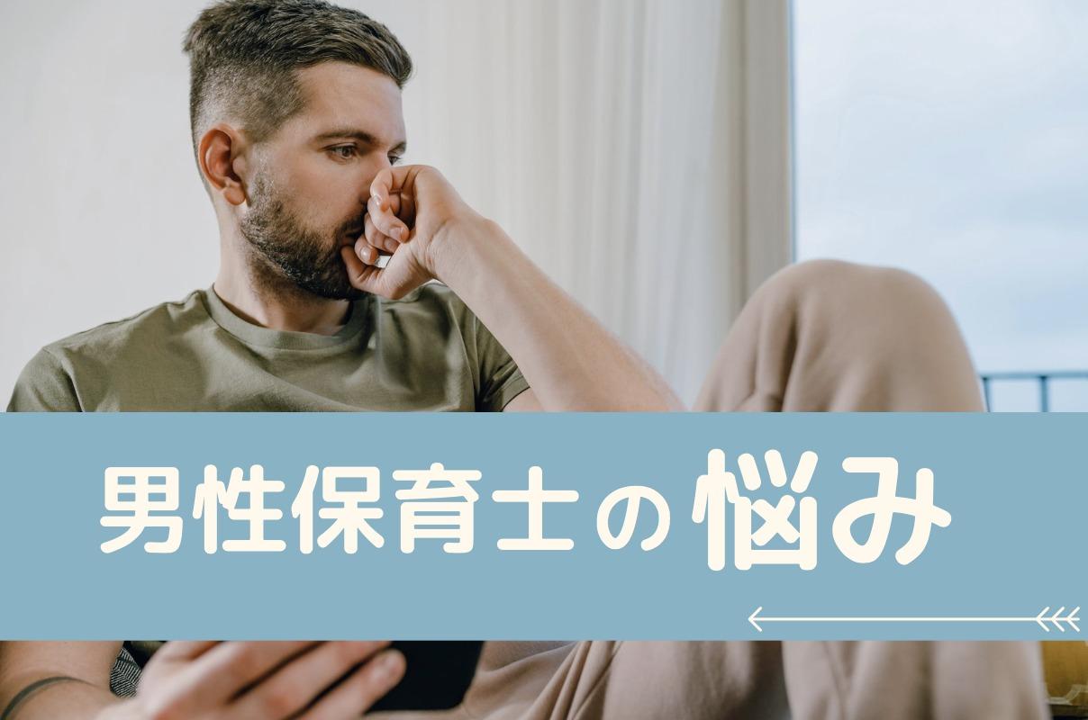 【男性保育士の悩み】まだまだ少数派!!悩みへの具体的な解決法5選