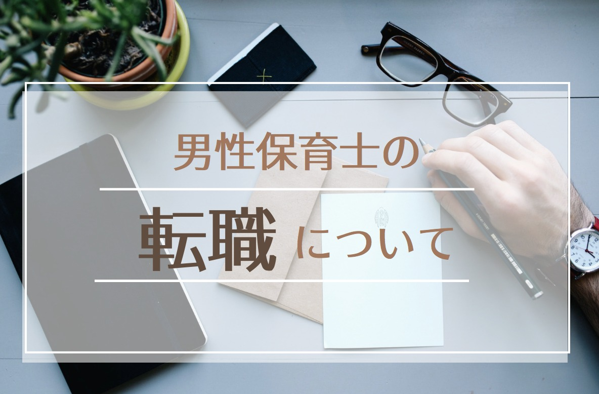 【最新】男性保育士の転職事情とは?!おすすめの転職先10選