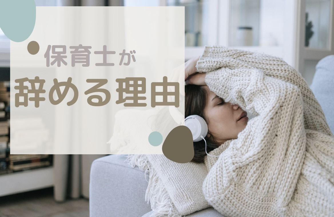 保育士を辞める理由ランキングトップ10!【本音と建前とは?!】